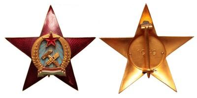 Magyar Népköztársasági Érdemrend IV. osztálya