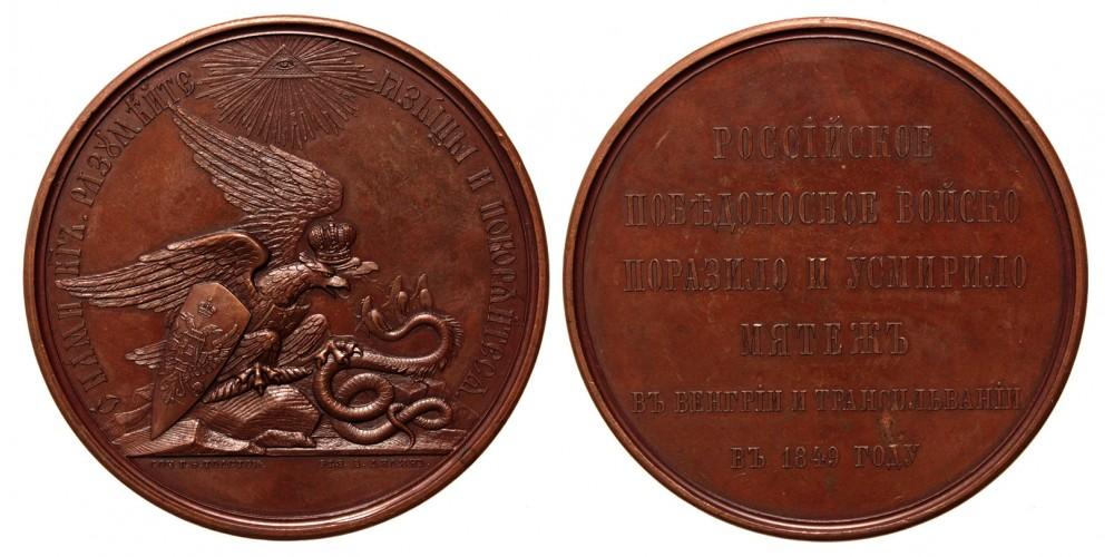 Orosz emlékérem a Szabadságharc leverésére Magyarországon és Erdélyben 1849