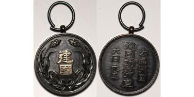 Mandzsukuo érdemérem az állam alapítása körüli szolgálatokért 1933