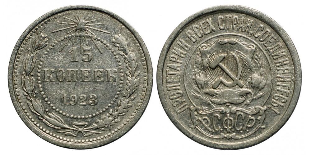 Szovjetunió 15 kopek 1923