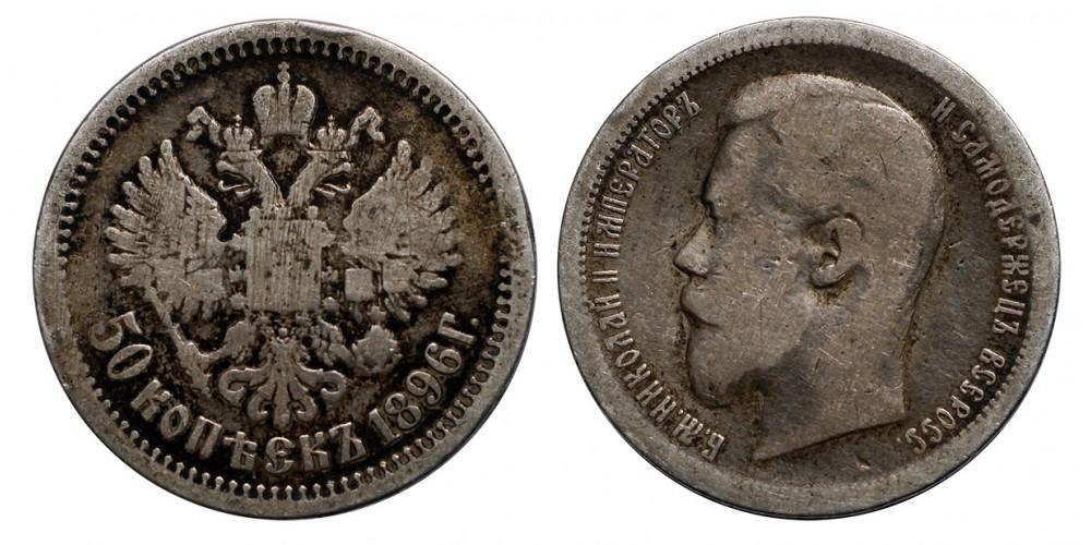 Oroszország II. Miklós 50 kopek 1896