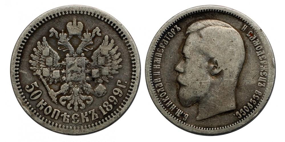 Oroszország II. Miklós 50 kopek 1899