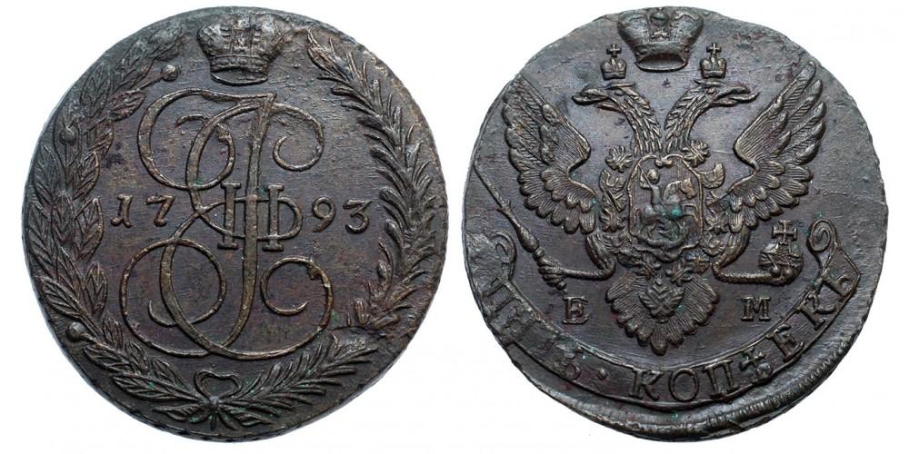 Oroszország Nagy Katalin 5 kopek 1793