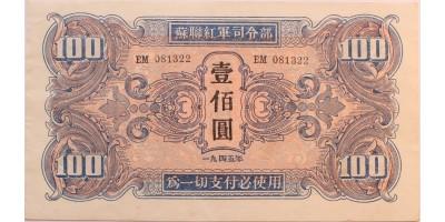 Kína Mandzsúria Vörös Hadsereg Parancsnoksága 100 yuan 1945