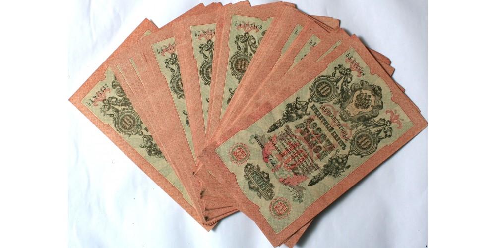 Oroszország 72db 10 rubel 1909 sorszámkövető
